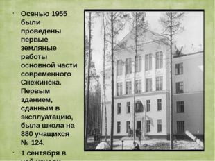 Осенью 1955 были проведены первые земляные работы основной части современного