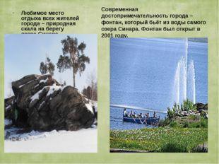 Любимое место отдыха всех жителей города – природная скала на берегу озера Си