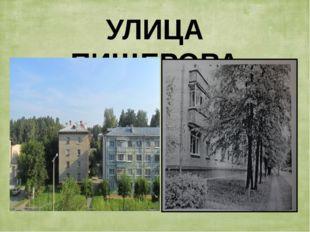 УЛИЦА ПИЩЕРОВА