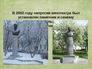 В 2002 году напротив киноткатра был установлен памятник и самому Д.Е.Василье