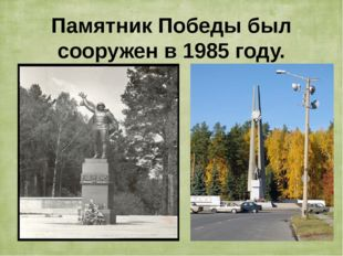 Памятник Победы был сооружен в 1985 году.