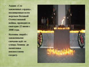 Акция «Сто зажженных сердец», посвященная всем жертвам Великой Отечественной