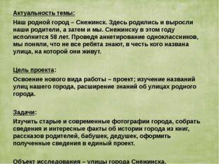 Актуальность темы: Наш родной город – Снежинск. Здесь родились и выросли наши