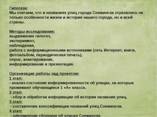 Гипотеза: Мы считаем, что в названиях улиц города Снежинска отразились не тол