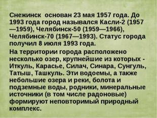Снежинск основан 23 мая 1957 года. До 1993 года город назывался Касли-2 (1957
