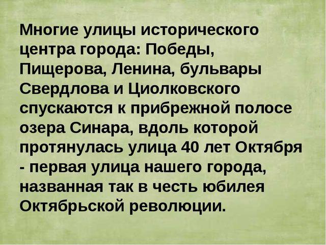Многие улицы исторического центра города: Победы, Пищерова, Ленина, бульвары...