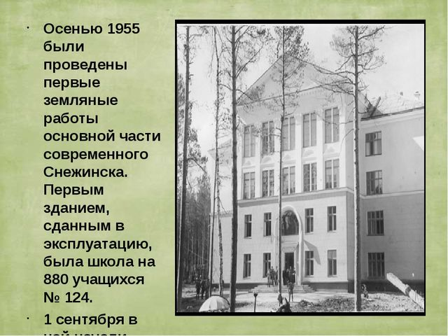 Осенью 1955 были проведены первые земляные работы основной части современного...
