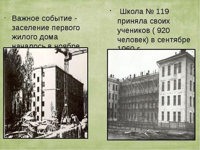 Школа № 119 приняла своих учеников ( 920 человек) в сентябре 1960 г. Важное...