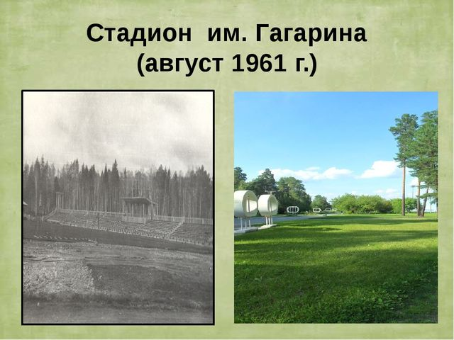 Стадион им. Гагарина (август 1961 г.)