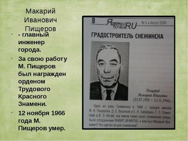 Макарий Иванович Пищеров - главный инженер города. За свою работу М. Пищеров...