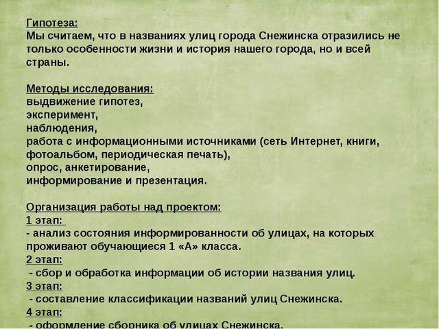 Гипотеза: Мы считаем, что в названиях улиц города Снежинска отразились не тол...