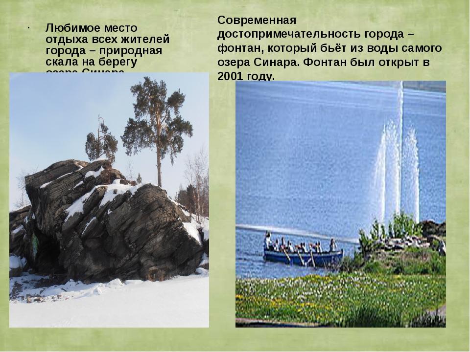 Любимое место отдыха всех жителей города – природная скала на берегу озера Си...