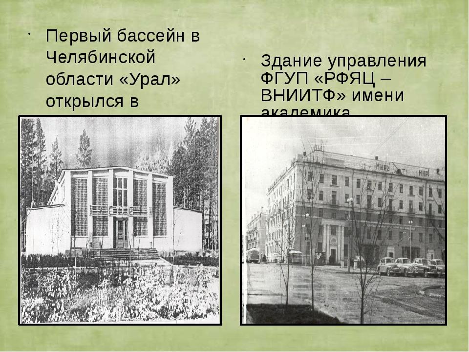 Первый бассейн в Челябинской области «Урал» открылся в 1964 году . Здание упр...