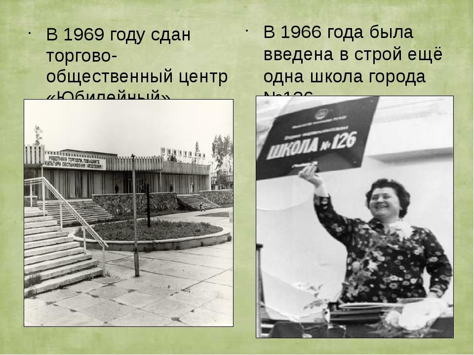 В 1969 году сдан торгово-общественный центр «Юбилейный» В 1966 года была введ...