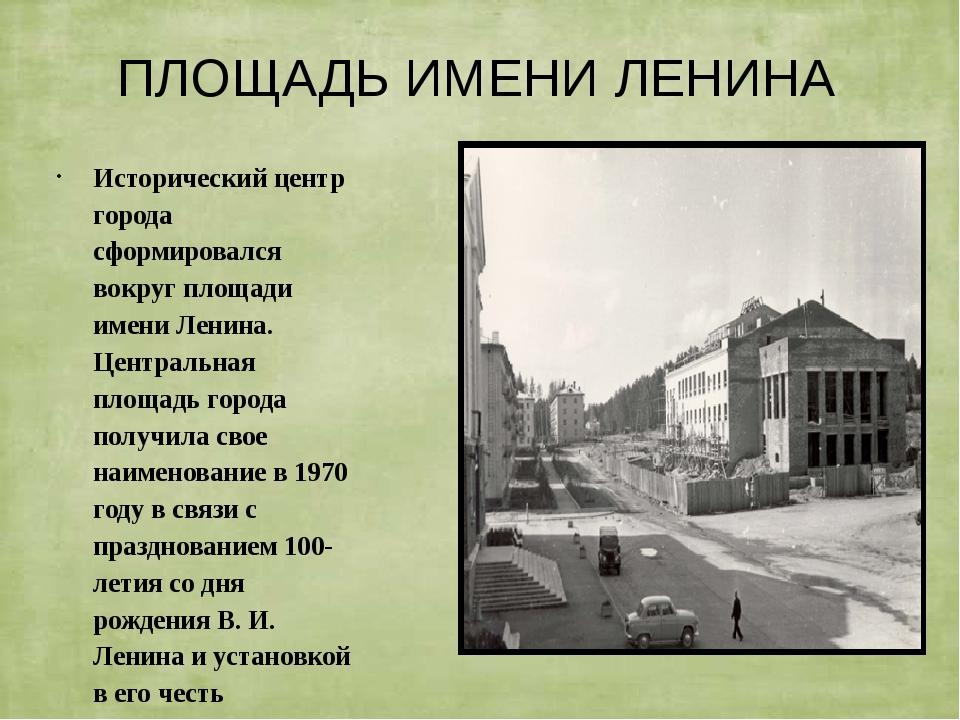 ПЛОЩАДЬ ИМЕНИ ЛЕНИНА Исторический центр города сформировался вокруг площади и...