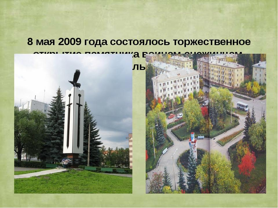 8 мая 2009 года состоялось торжественное открытие памятника воинам-снежинцам...