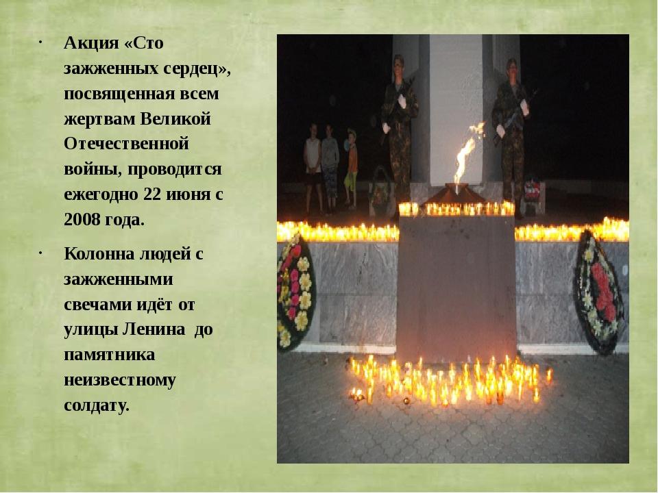 Акция «Сто зажженных сердец», посвященная всем жертвам Великой Отечественной...