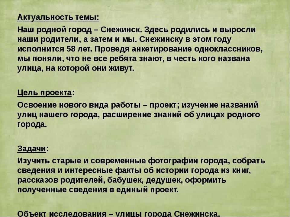 Актуальность темы: Наш родной город – Снежинск. Здесь родились и выросли наши...