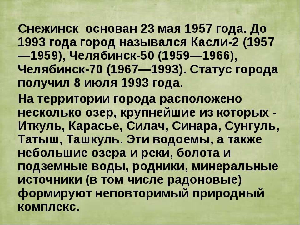 Снежинск основан 23 мая 1957 года. До 1993 года город назывался Касли-2 (1957...
