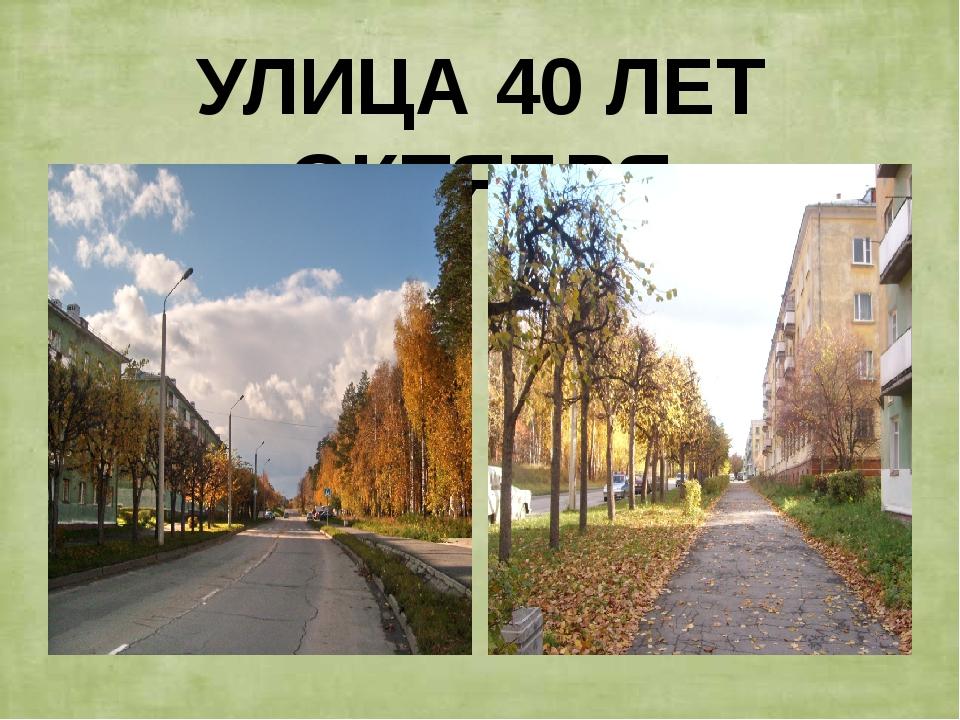 УЛИЦА 40 ЛЕТ ОКТЯБРЯ