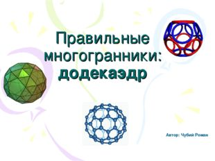 Правильные многогранники: додекаэдр Автор: Чубий Роман
