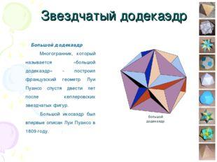 Звездчатый додекаэдр * Большой додекаэдр  Многогранник, который называется «