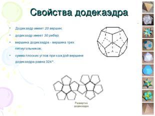 * Свойства додекаэдра Додекаэдр имеет 20 вершин; додекаэдр имеет 30 ребер; ве