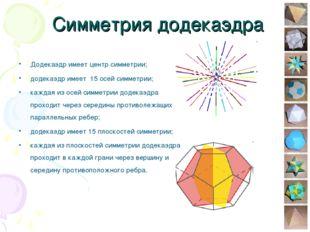 * Симметрия додекаэдра Додекаэдр имеет центр симметрии; додекаэдр имеет 15 ос
