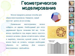 * Геометрическое моделирование Можно придумать разные способы для сборки мн