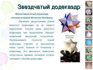 Звездчатый додекаэдр Малый звездчатый додекаэдр (получен впервые Иоганном Кеп