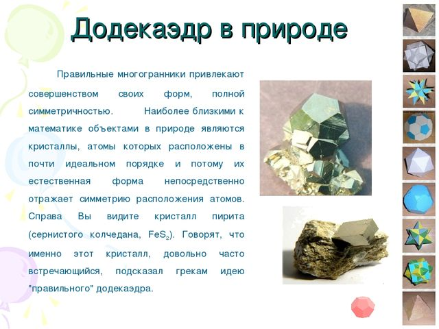 Додекаэдр в природе * Правильные многогранники привлекают совершенством сво...