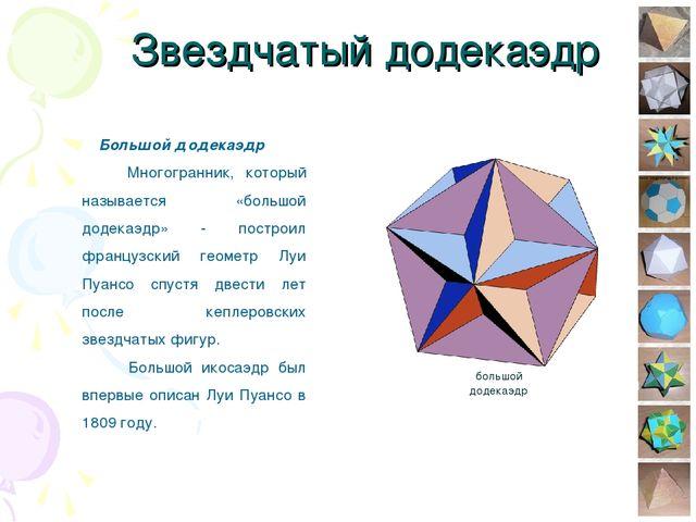 Звездчатый додекаэдр * Большой додекаэдр  Многогранник, который называется «...