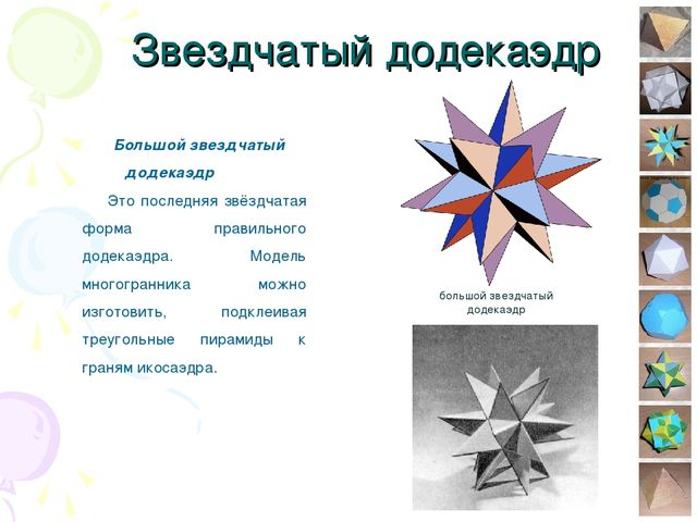Звездчатый додекаэдр * Большой звездчатый додекаэдр  Это последняя звёздчата...