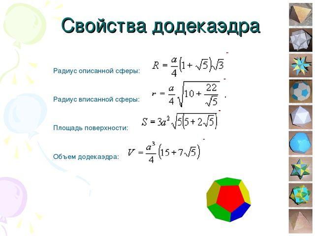 * Радиус описанной сферы: Радиус вписанной сферы: Площадь поверхности: Объем...