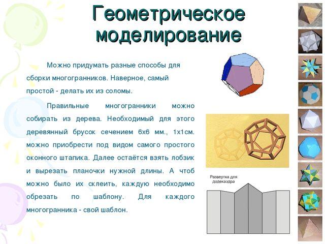 * Геометрическое моделирование Можно придумать разные способы для сборки мн...