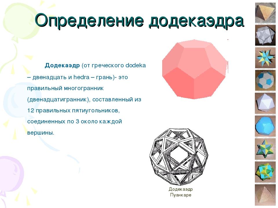 * Определение додекаэдра Додекаэдр (от греческого dodeka – двенадцать и hed...