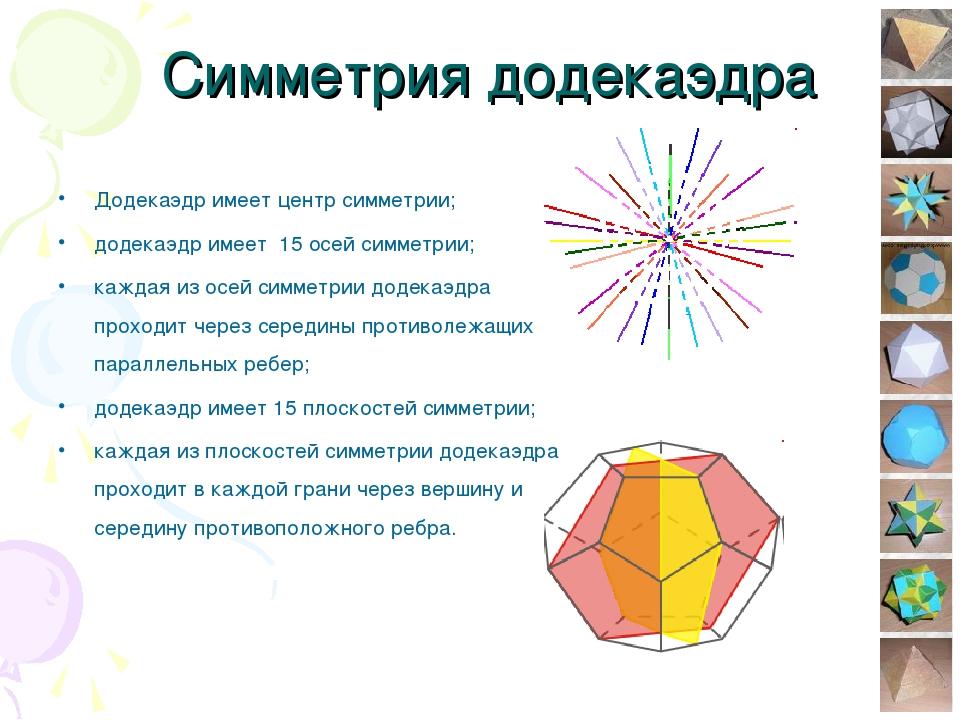 * Симметрия додекаэдра Додекаэдр имеет центр симметрии; додекаэдр имеет 15 ос...