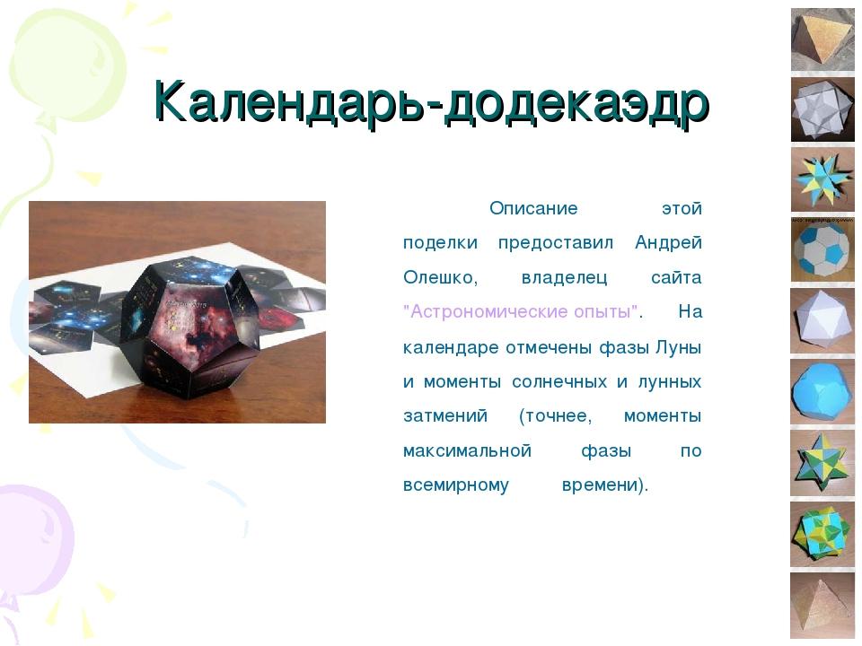 Календарь-додекаэдр * Описание этой поделки предоставил Андрей Олешко, владе...