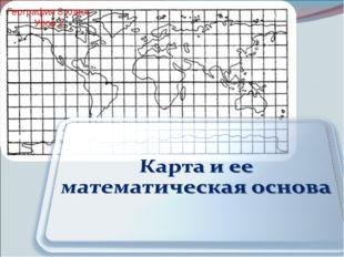 География 8 класс Урок 1