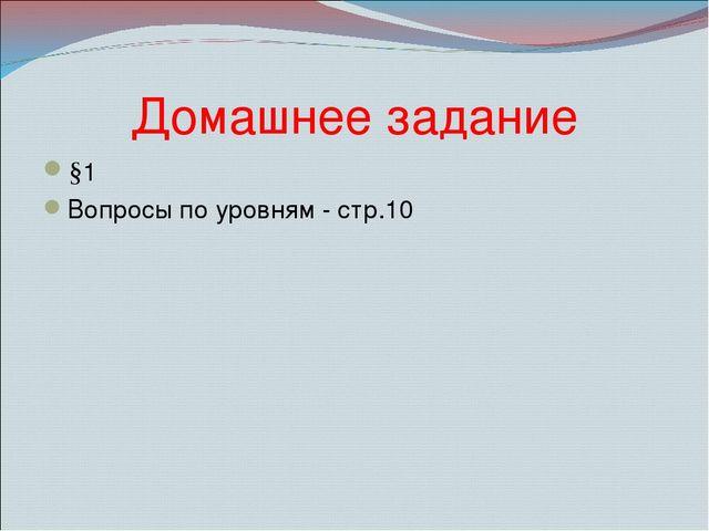 Домашнее задание §1 Вопросы по уровням - стр.10