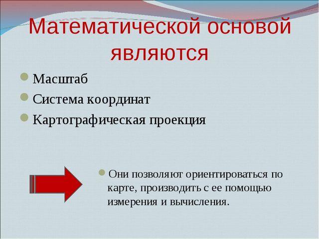 Математической основой являются Масштаб Система координат Картографическая пр...