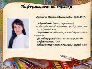 Информационная справка Серенькая Наталья Анатольевна, 26.51.1977г. Образовани