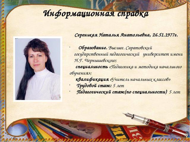 Информационная справка Серенькая Наталья Анатольевна, 26.51.1977г. Образовани...