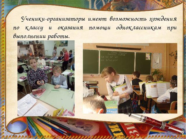 Ученики-организаторы имеют возможность хождения по классу и оказания помощи...