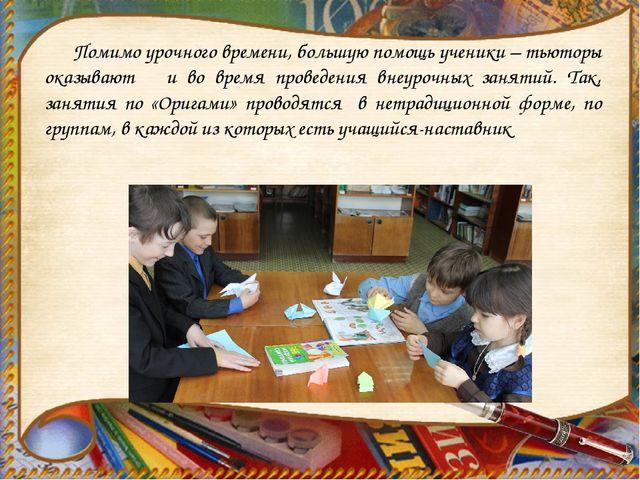 Помимо урочного времени, большую помощь ученики – тьюторы оказывают и во вре...