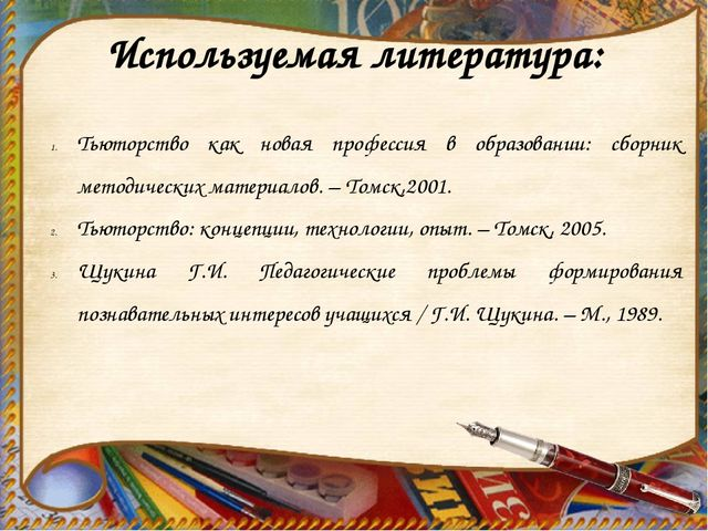 Используемая литература: Тьюторство как новая профессия в образовании: сборни...