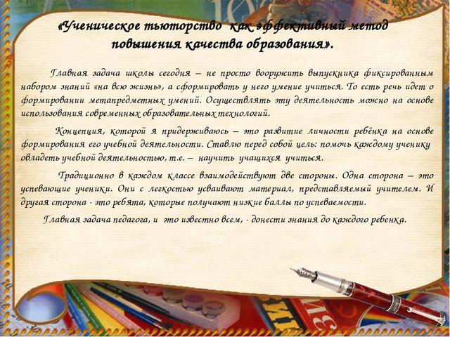 «Ученическое тьюторство как эффективный метод повышения качества образования»...