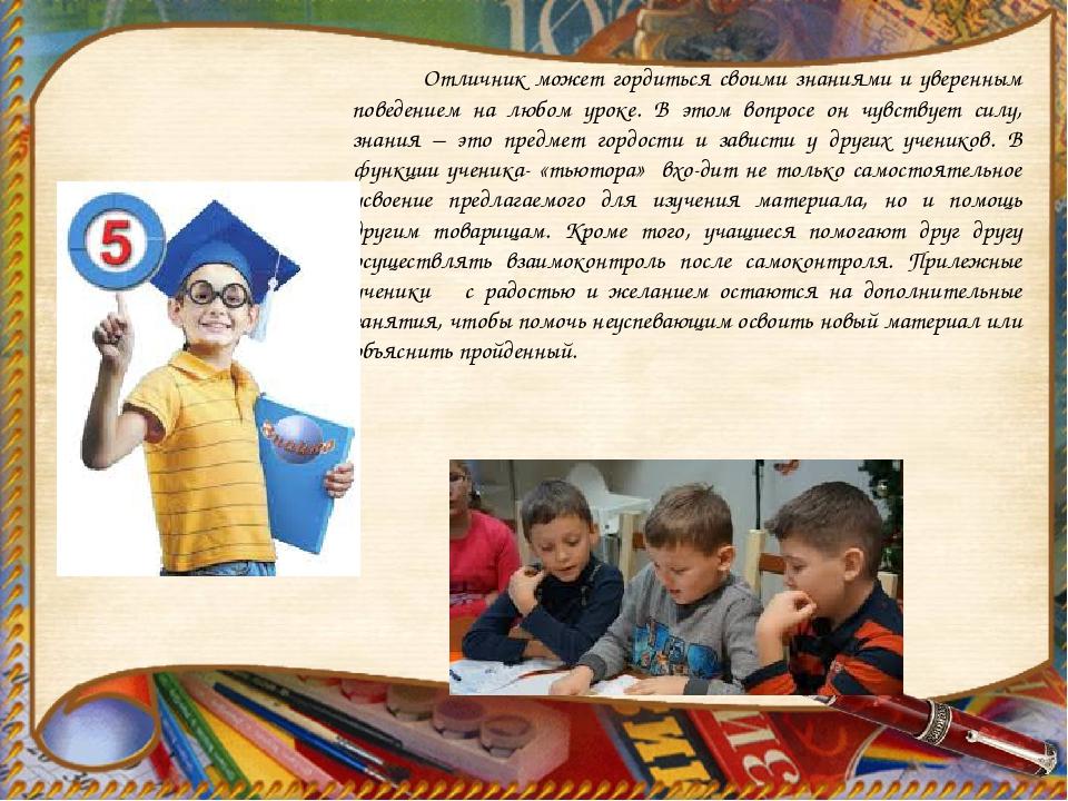 Отличник может гордиться своими знаниями и уверенным поведением на любом уро...