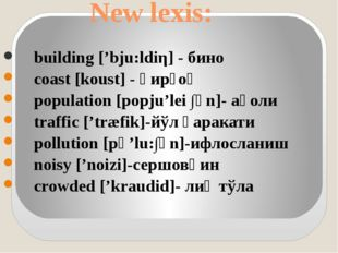 New lexis: building ['bju:ldiη] - бино coast [koust] - қирғоқ population [pop