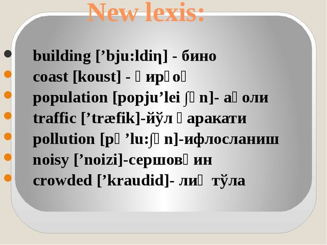 New lexis: building ['bju:ldiη] - бино coast [koust] - қирғоқ population [pop...